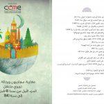 expo MMV flyer-AR--1